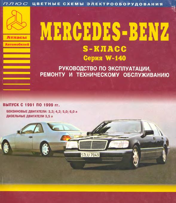Руководство По Ремонту Двигателей Mercedes W140 Для Сервисных Станций