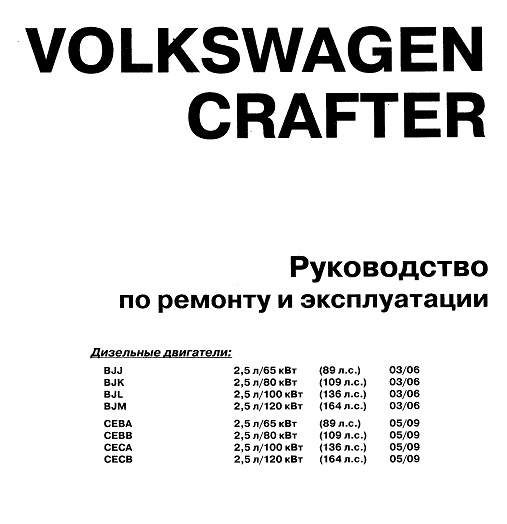 Инструкция По Эксплуатации Crafter - фото 6