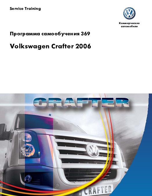 Инструкция По Эксплуатации Crafter - фото 3