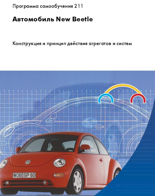Vw new beetle руководство по ремонту скачать