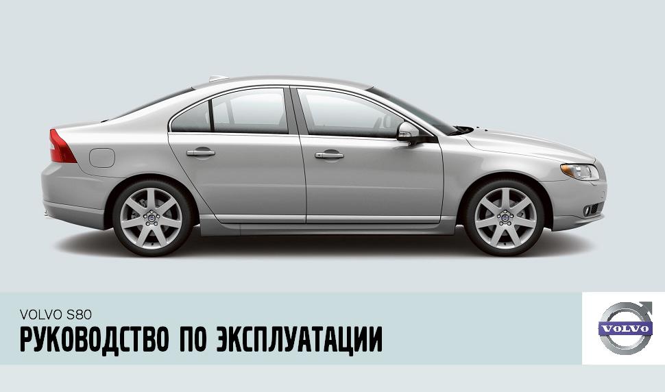 Volvo s80 инструкция