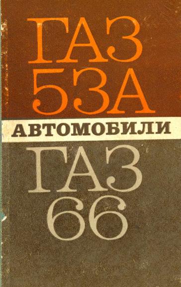 книга по ремонтуцветная газ 66