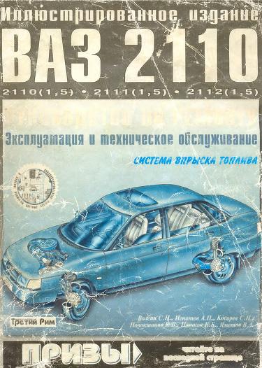 Книга во ремонту ваз 2110