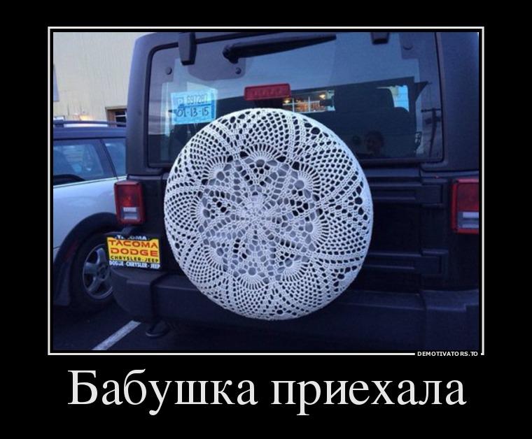 domotivator_15