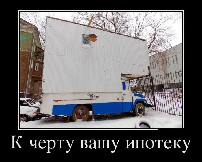 domotivator_5