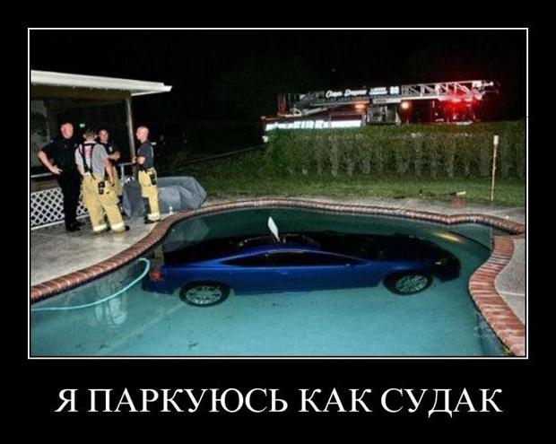 avtodemotivatory-1