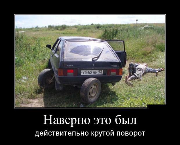 avtodemotivatory-24