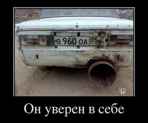 avtodemotivatory-29